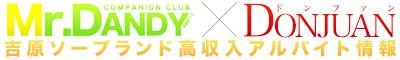 吉原ソープランド【ダンディ&ドンファン】高収入求人情報